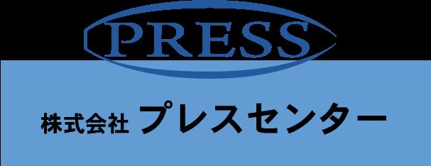 株式会社 プレスセンター